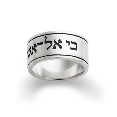 Scripture of Ruth Band James Avery